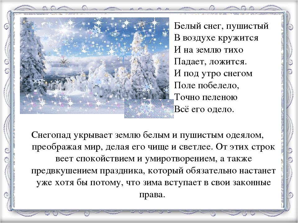 Снегопад укрывает землю белым и пушистым одеялом, преображая мир, делая его ч...