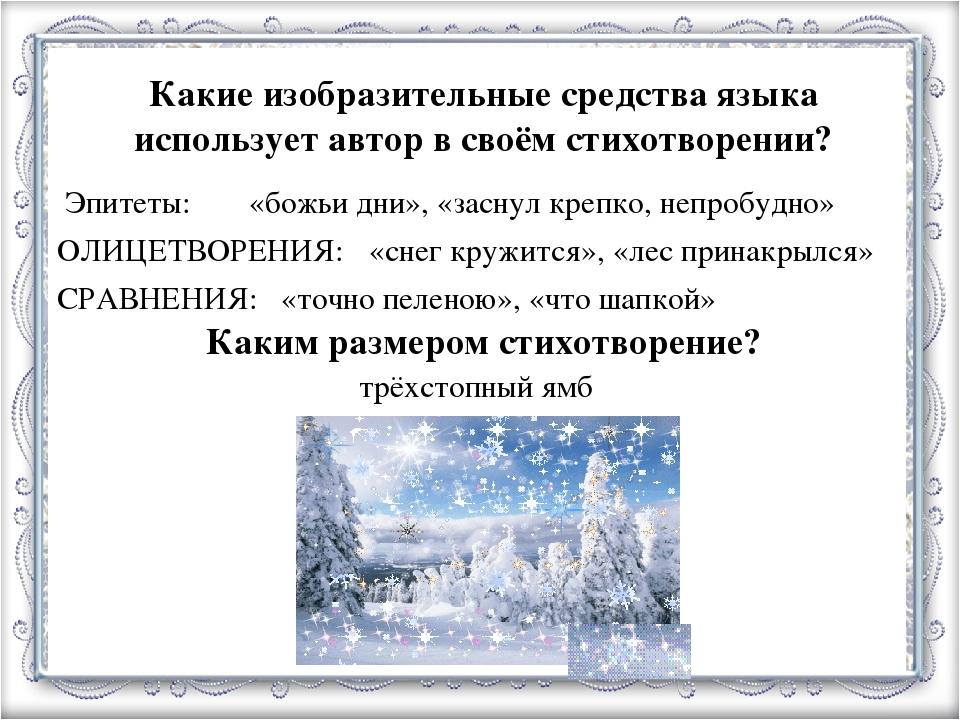 Какие изобразительные средства языка использует автор в своём стихотворении?...