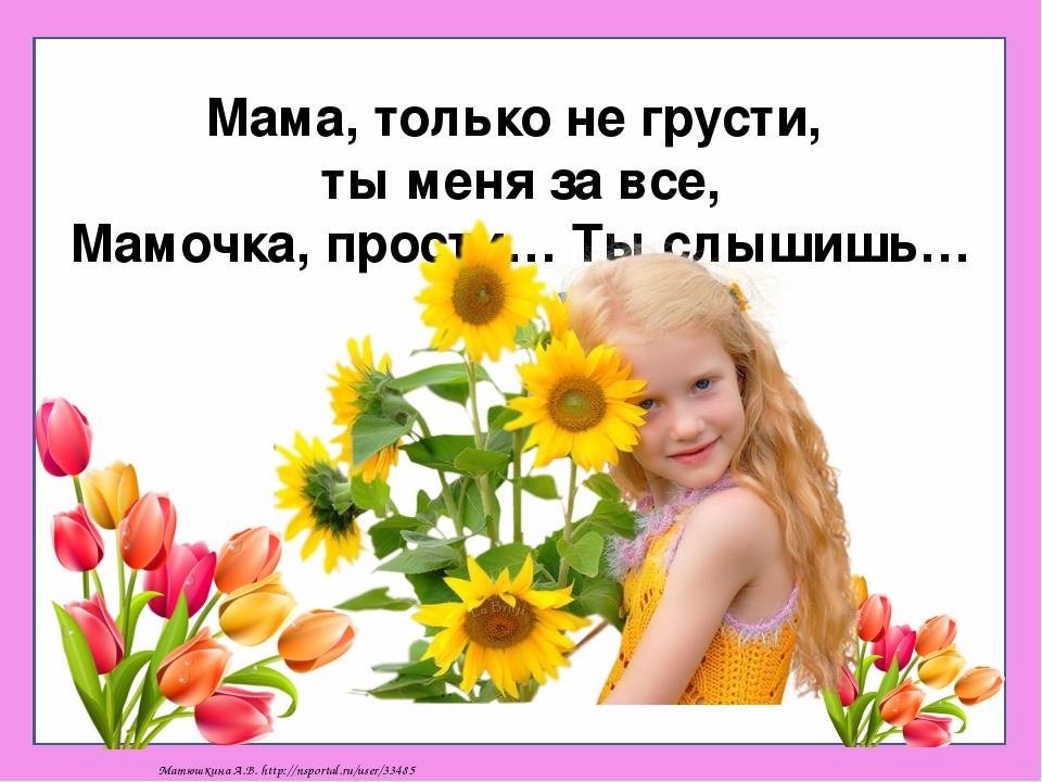 Проспала, открытка прости меня мама