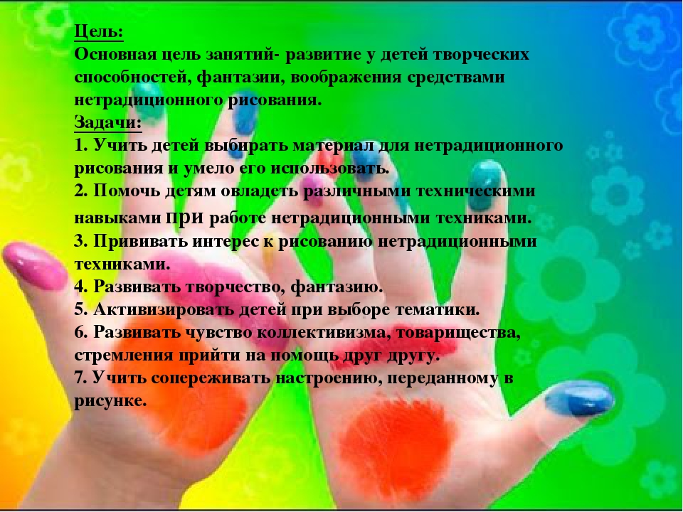 Цель: Основная цель занятий- развитие у детей творческих способностей, фанта...