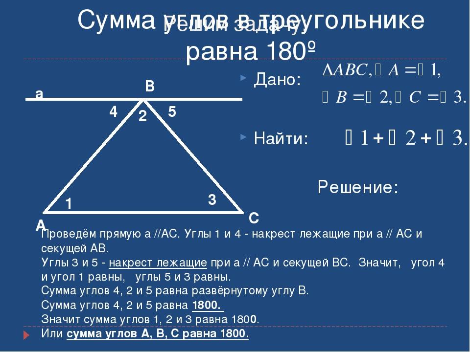 Решим задачу: Дано: Найти: 1 3 2 4 5 А В С Решение: Проведём прямую а //АС. У...