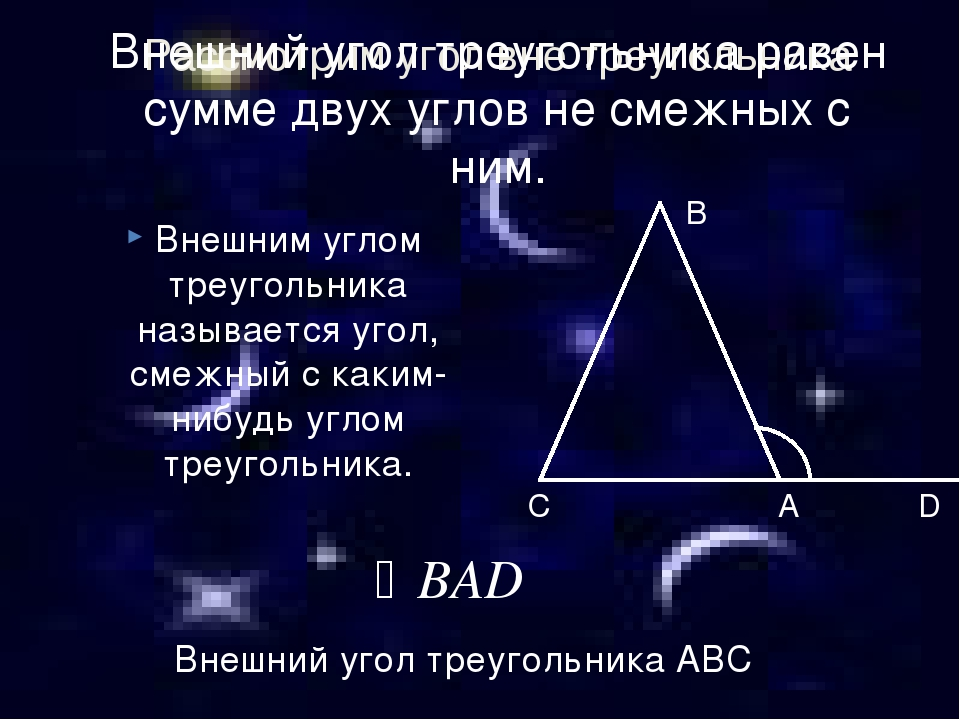 Рассмотрим угол вне треугольника Внешним углом треугольника называется угол,...