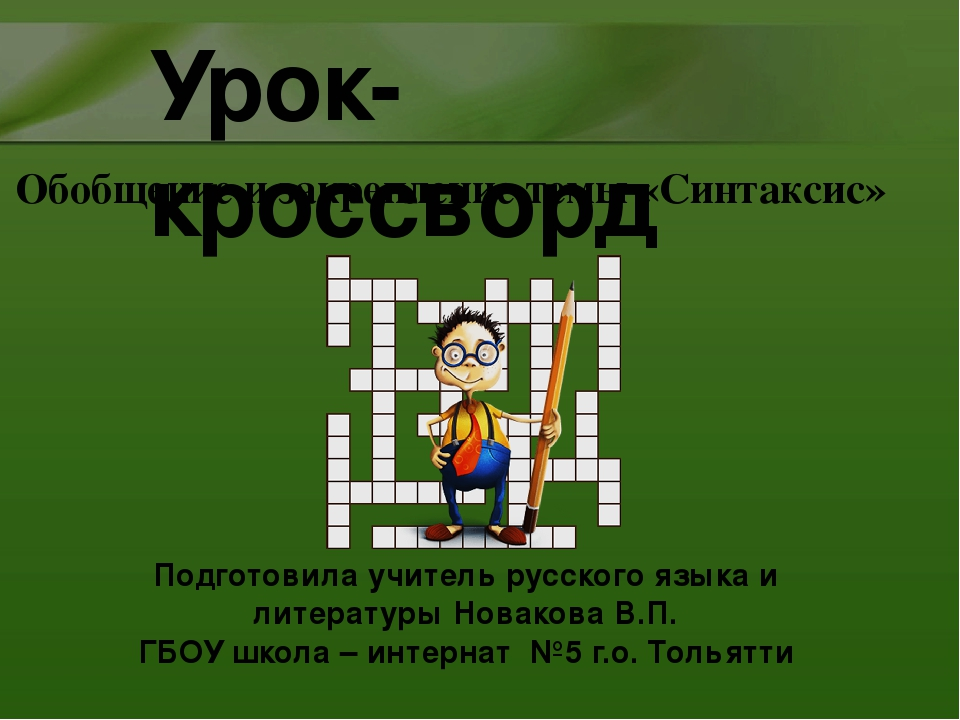 Урок-кроссворд Подготовила учитель русского языка и литературы Новакова В.П....