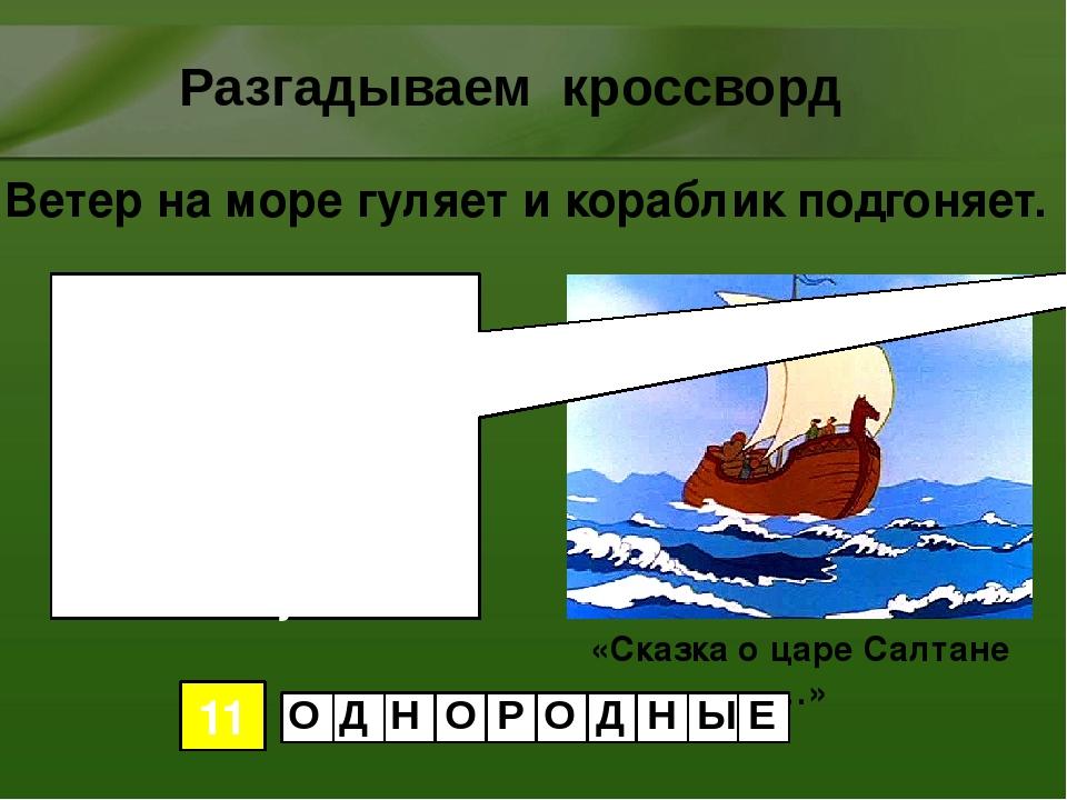 Ветер на море гуляет и кораблик подгоняет. Разгадываем кроссворд Сколько сказ...