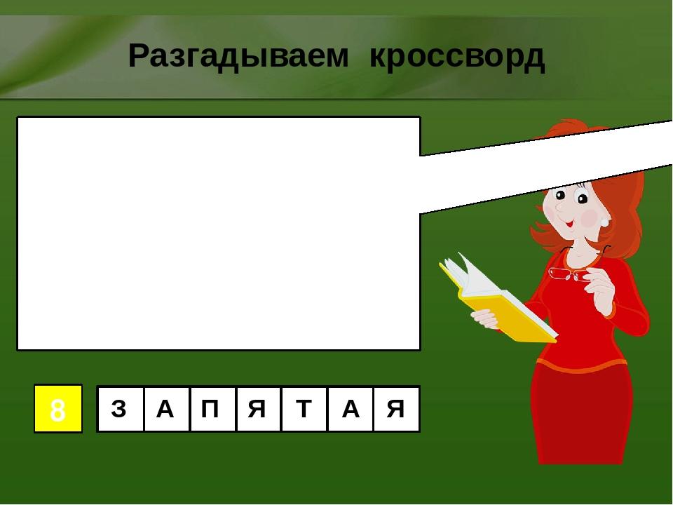 Разгадываем кроссворд В клеточки кроссворда под № 8 запишите ответ на вопрос:...