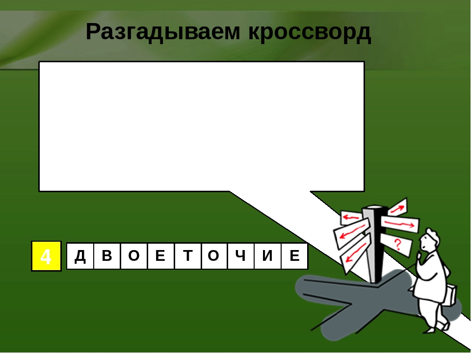 Разгадываем кроссворд Под № 4 напишите, как называется знак препинания, котор...