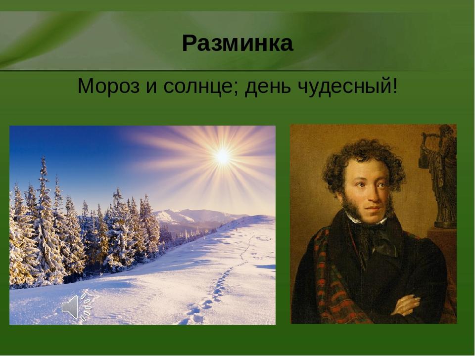 Мороз и солнце; день чудесный! Разминка
