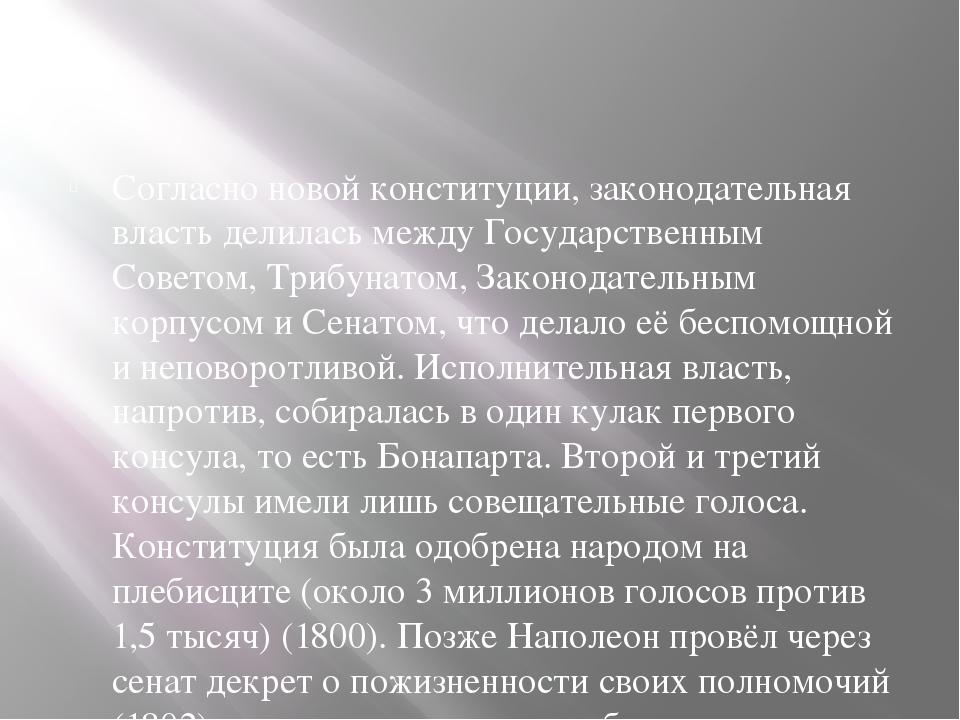 Согласно новой конституции, законодательная власть делилась между Государств...