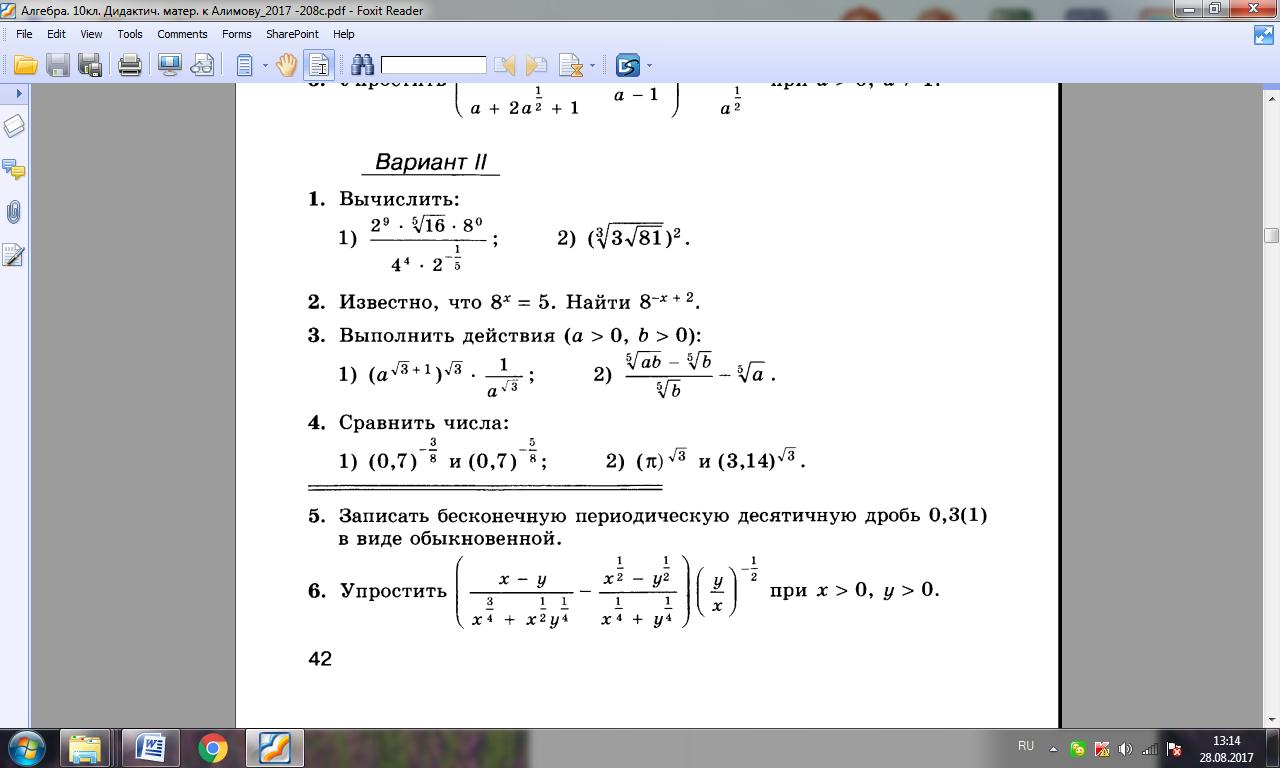 Алимов алгебра 10 кл контрольные работы 8598