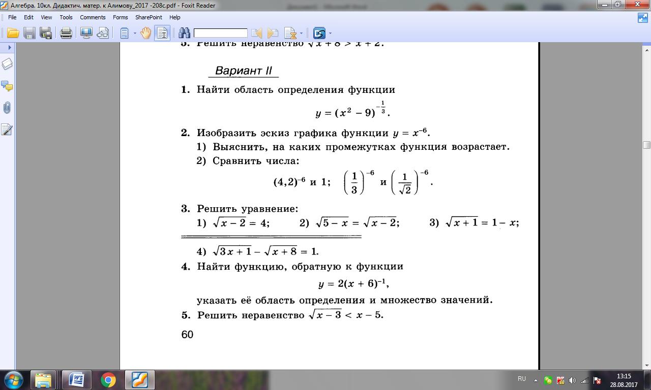Алимов алгебра 10 кл контрольные работы 3696