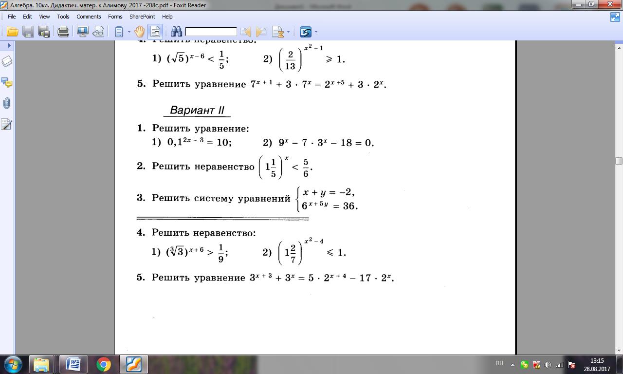 Контрольные работы по алгебре и началам анализа класс Алимов hello html m384e2008 png hello html m19bec91d png Характеристика контрольной работы