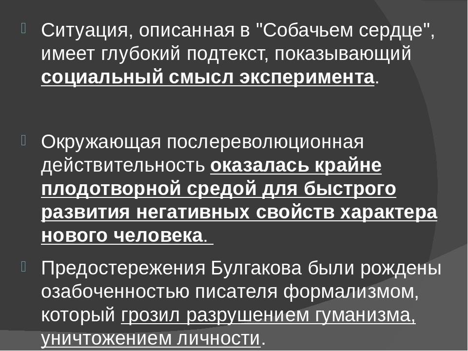 bulgakova-sobache-serdtse-sochinenie-analiz-teksta