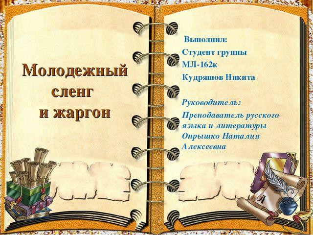Самые употребляюшие жаргоны на русском языке