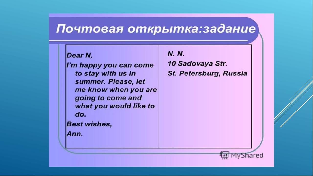Английский язык как писать открытки