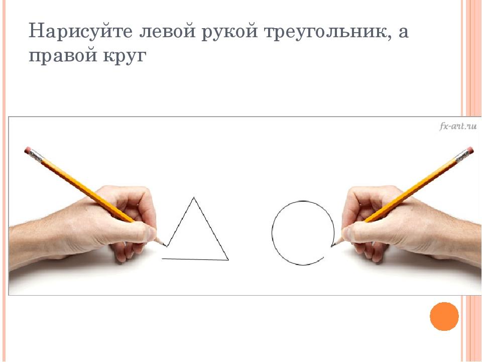 окончательно рисование левой рукой картинки понял