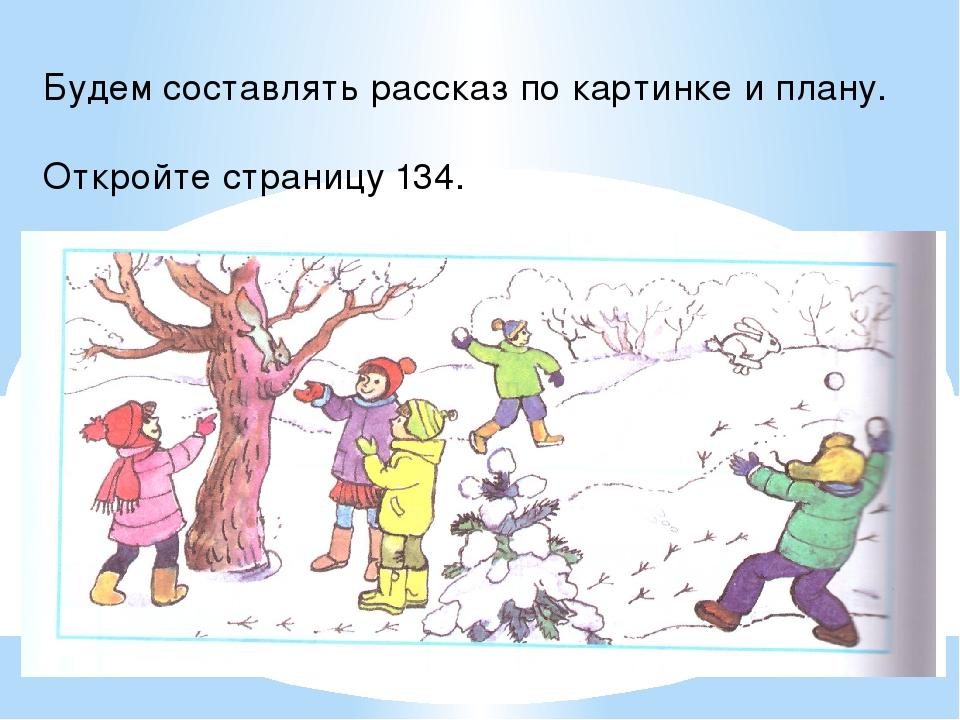 смех, рассказ о зиме с картинками костюм, особенно