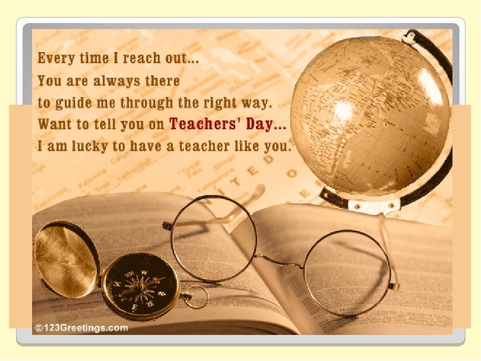 С днем учителя открытка на английском