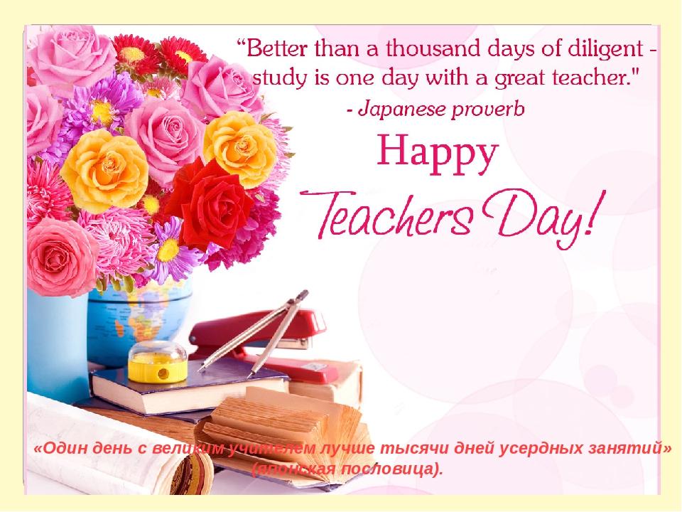 Поздравления с днем рождения учителю англ