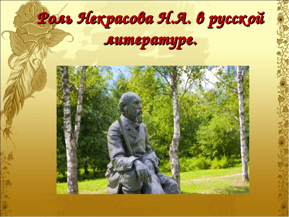 Роль Некрасова Н.А. в русской литературе.