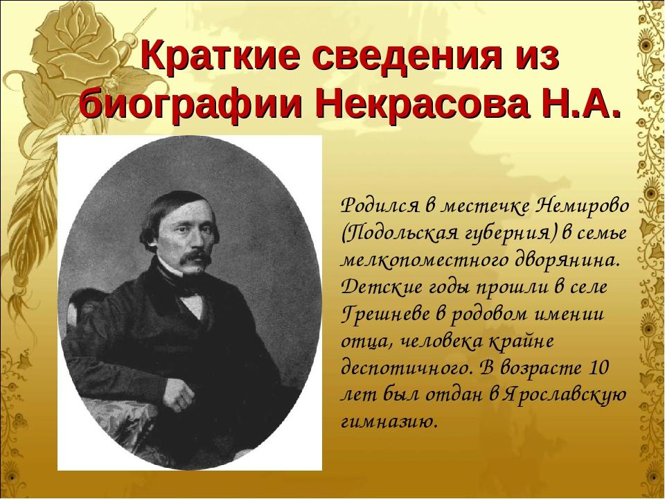 Краткие сведения из биографии Некрасова Н.А. Родился в местечке Немирово (Под...