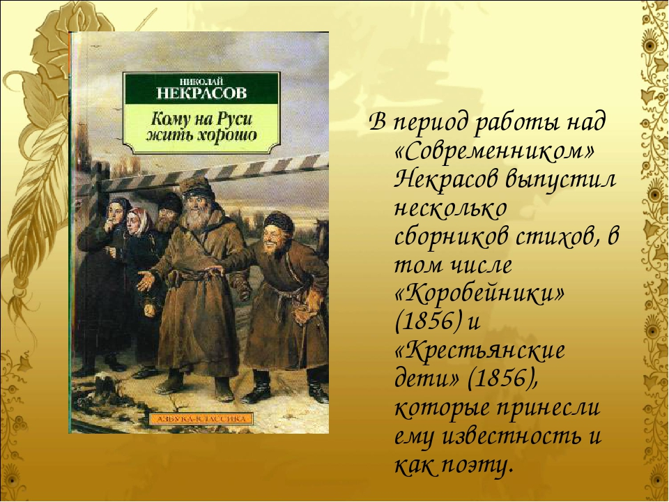 В период работы над «Современником» Некрасов выпустил несколько сборников ст...