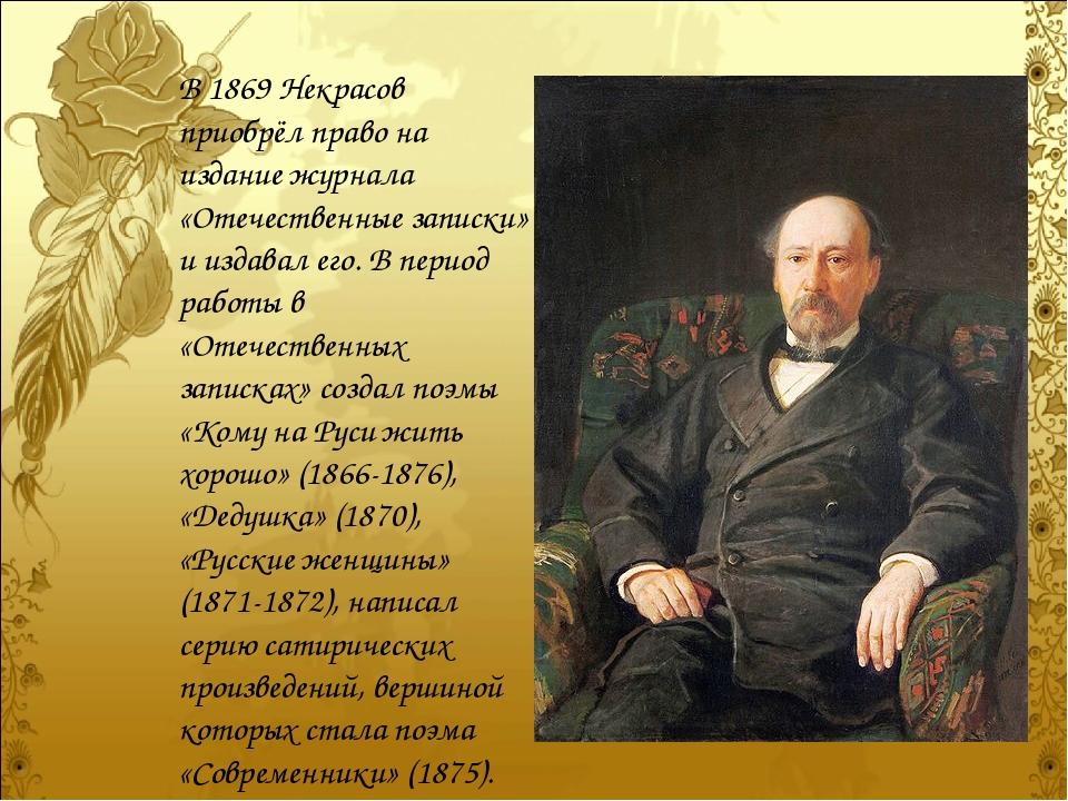 В 1869 Некрасов приобрёл право на издание журнала «Отечественные записки» и и...