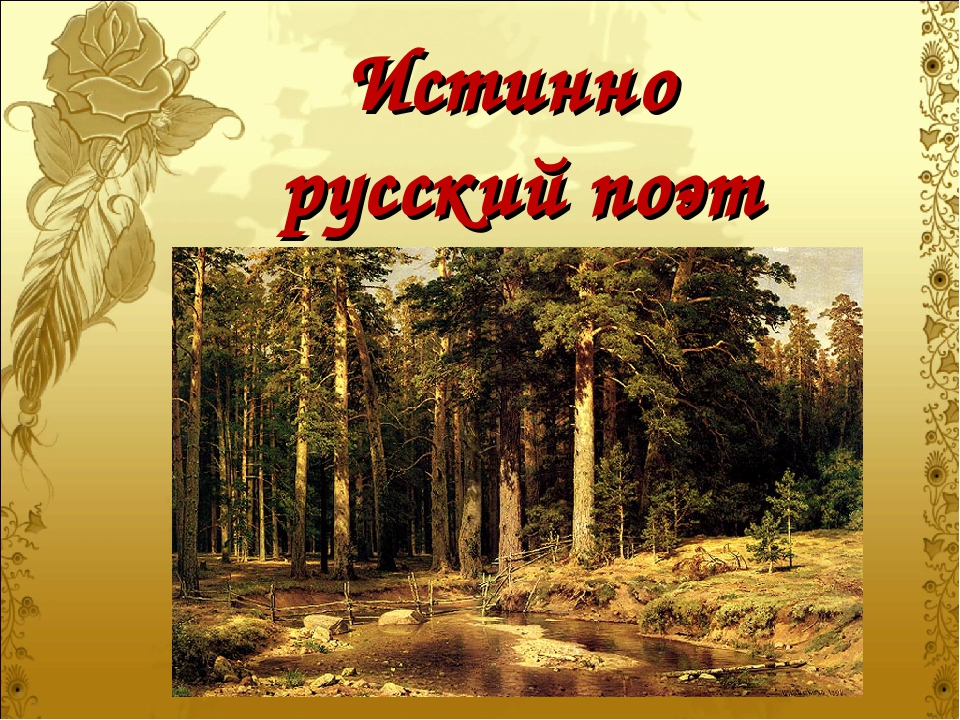 Истинно русский поэт