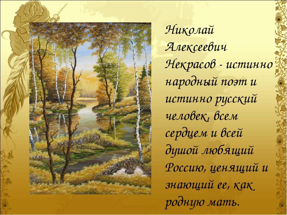 Николай Алексеевич Некрасов - истинно народный поэт и истинно русский человек...
