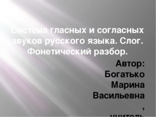 Система гласных и согласных звуков русского языка. Слог. Фонетический разбор.