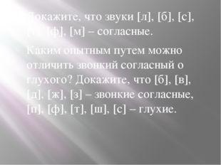 Докажите, что звуки [л], [б], [с], [т], [ф], [м] – согласные. Каким опытным п