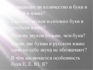 Одинаково ли количество и букв и звуков в языке? Сколько звуков и сколько бук