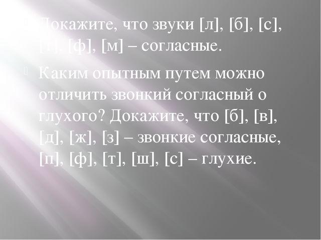 Докажите, что звуки [л], [б], [с], [т], [ф], [м] – согласные. Каким опытным п...