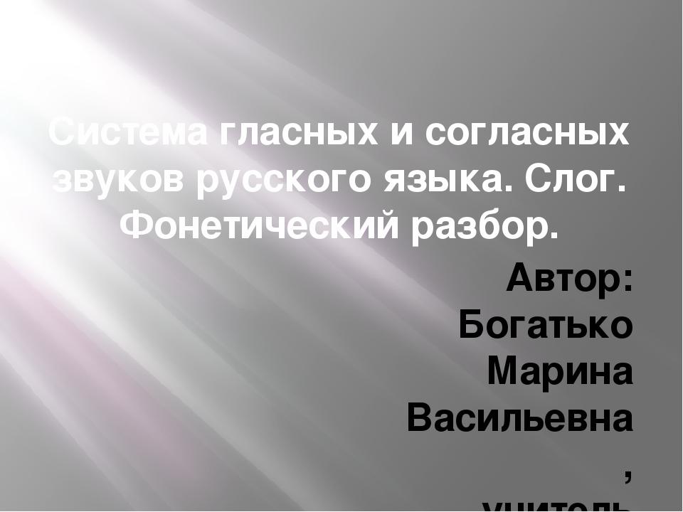 Система гласных и согласных звуков русского языка. Слог. Фонетический разбор....
