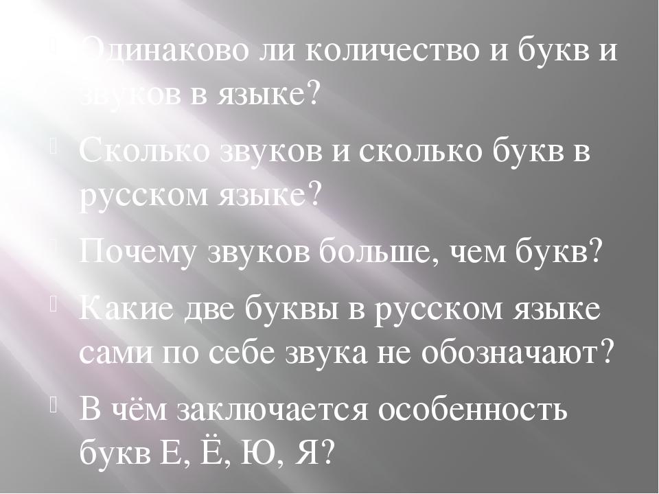 Одинаково ли количество и букв и звуков в языке? Сколько звуков и сколько бук...