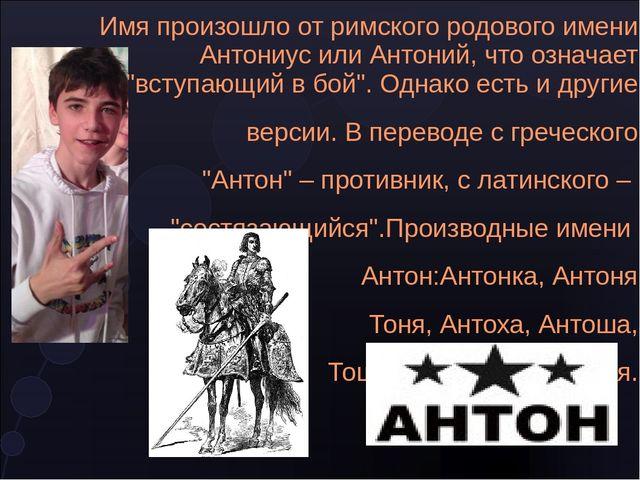 Антон в переводе с древнегреч