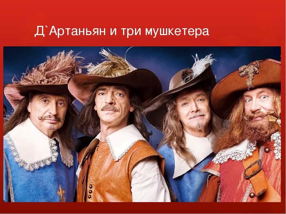 три мушкетера смешные фото