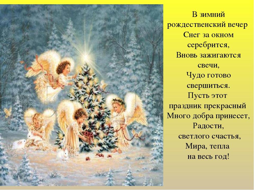 Поздравления с новым годом поэтов классиков