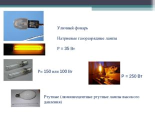 Уличный фонарь Натриевые газоразрядные лампы Р = 35 Вт Р= 150 или 100 Вт Р =