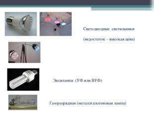 Светодиодные светильники (недостаток – высокая цена) Газоразрядная (металлгал