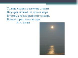 Солнце уходит в далекие страны В сумрак ночной, за леса и моря В темных лесах