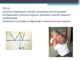 Цели: научиться применять законы отражения для построения изображения в плоск