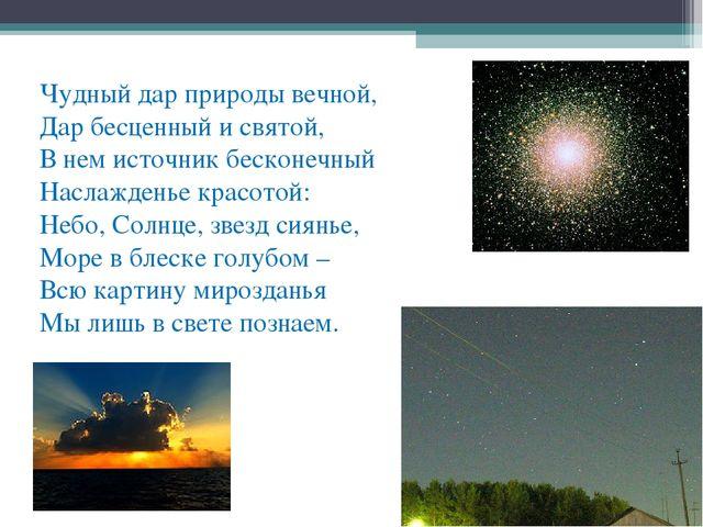 Чудный дар природы вечной, Дар бесценный и святой, В нем источник бесконечный...