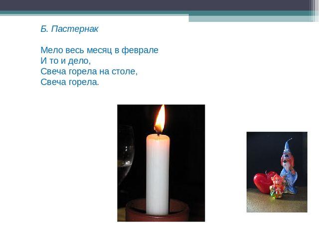 Б. Пастернак Мело весь месяц в феврале И то и дело, Свеча горела на столе, Св...
