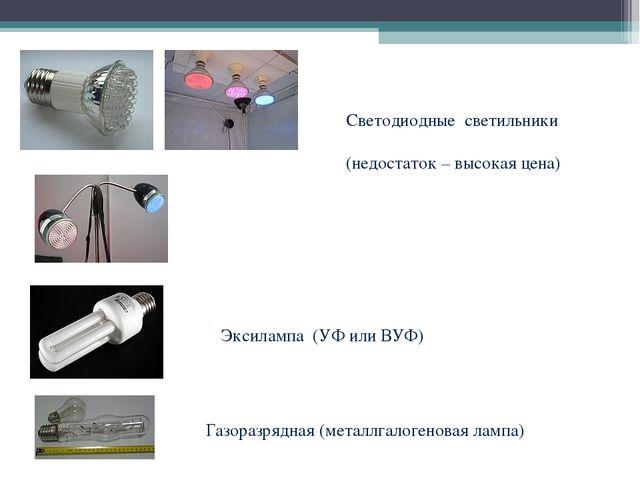 Светодиодные светильники (недостаток – высокая цена) Газоразрядная (металлгал...