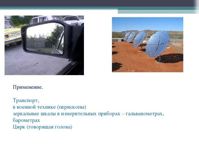 Применение. Транспорт, в военной технике (перископы) зеркальные шкалы в измер...