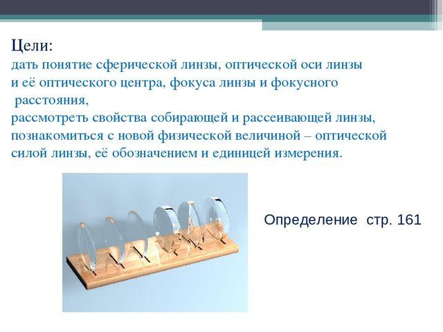 Цели: дать понятие сферической линзы, оптической оси линзы и её оптического ц...