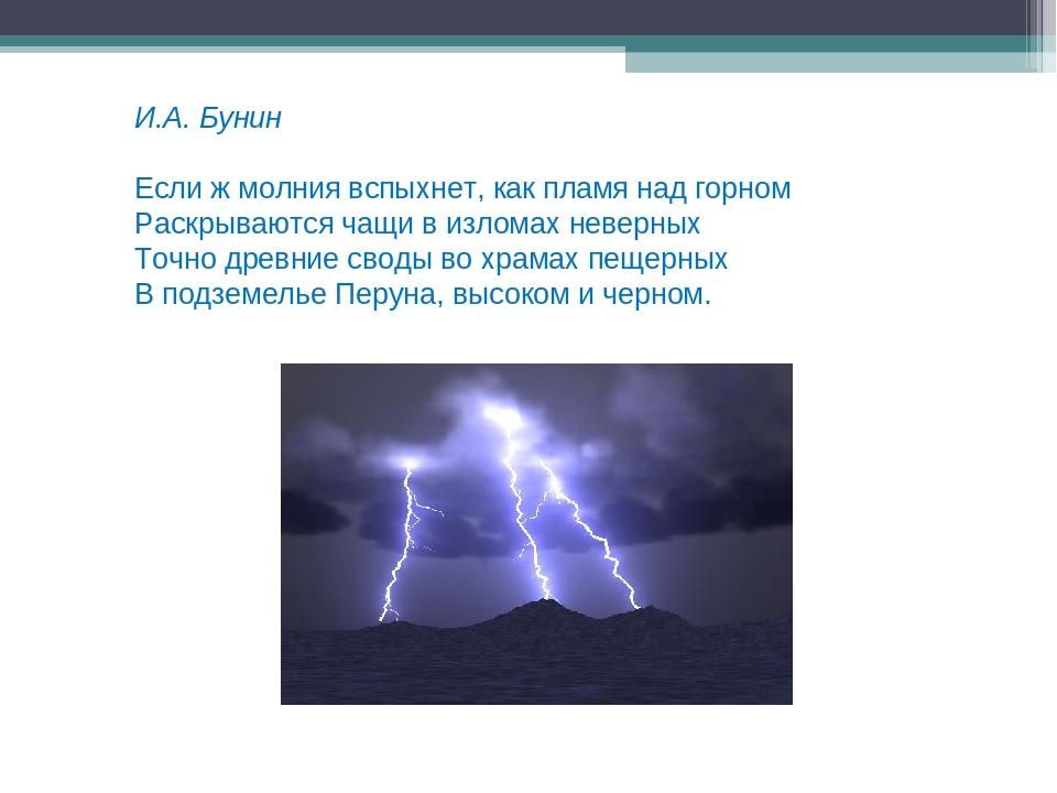 И.А. Бунин Если ж молния вспыхнет, как пламя над горном Раскрываются чащи в и...