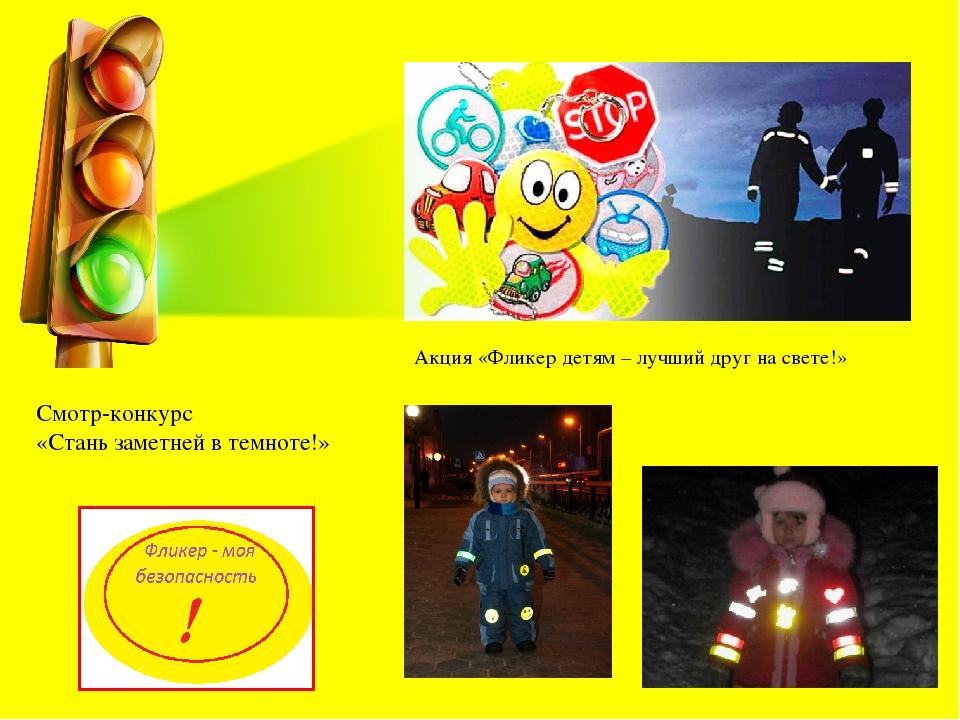 Картинки про светоотражатели