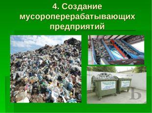 4. Создание мусороперерабатывающих предприятий