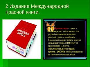 2.Издание Международной Красной книги.